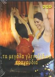 CD image for ΤΑ ΜΕΓΑΛΑ ΓΛΕΝΤΖΕΔΙΚΑ ΤΡΑΓΟΥΔΙΑ - (VARIOUS) (2 CD)
