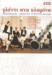 CD Image for ΓΛΕΝΤΙ ΣΤΑ ΚΛΑΡΙΝΑ - ΠΑΡΑΔΟΣΙΑΚΑ ΔΗΜΟΤΙΚΑ ΤΡΑΓΟΥΔΙΑ NON - STOP - (ΔΙΑΦΟΡΟΙ - VARIOUS) (2 CD)
