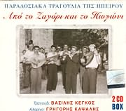 CD image for PARADOSIAKA TRAGOUDIA TIS IPEIROU / APO TO ZAGORI KAI TO POGONI (2CD)