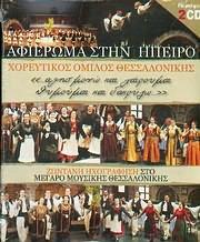 AFIEROMA STIN IPEIRO / <br>ALISMONO KAI HAIROUMAI - ZONTANA STO MEGARO MOUSIKIS THESSALONIKIS (2CD)