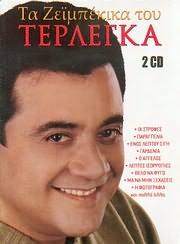 VASILIS TERLEGKAS / <br>TA ZEIBEKIKA TOU TERLEGKA - 30 ANEPANALIPTA ZEIBEKIKA (2CD)