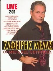 ZAFEIRIS MELAS / <br>LIVE - OI MEGALES EPITYHIES TOU (2CD)