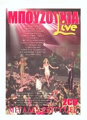 ���������� LIVE - (VARIOUS) (2 CD)