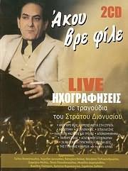 ΑΚΟΥ ΒΡΕ ΦΙΛΕ - LIVE ΗΧΟΓΡΑΦΗΣΕΙΣ ΣE ΤΡΑΓΟΥΔΙΑ ΤΟΥ ΣΤΡΑΤΟΥ ΔΙΟΝΥΣΙΟΥ - (ΔΙΑΦΟΡΟΙ - VARIOUS) (2 CD)