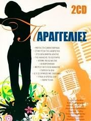 CD image ΠΑΡΑΓΓΕΛΙΕΣ - (VARIOUS) (2 CD)
