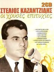 CD image STELIOS KAZANTZIDIS / OI HRYSES EPITYHIES (2CD)