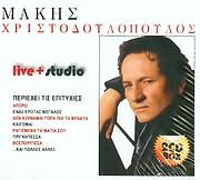 MAKIS HRISTODOULOPOULOS / <br>LIVE+STUDIO (2CD)