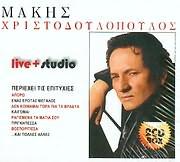 ΜΑΚΗΣ ΧΡΙΣΤΟΔΟΥΛΟΠΟΥΛΟΣ / <br>LIVE+STUDIO (2CD)