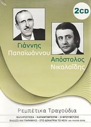 CD Image for GIANNIS PAPAIOANNOU - APOSTOLOS NIKOLAIDIS / REBETIKA TRAGOUDIA - 24 MEGALA REBETIKA (2CD)