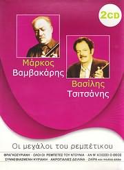 CD Image for ΜΑΡΚΟΣ ΒΑΜΒΑΚΑΡΗΣ - ΒΑΣΙΛΗΣ ΤΣΙΤΣΑΝΗΣ / ΟΙ ΜΕΓΑΛΟΙ ΤΟΥ ΡΕΜΠΕΤΙΚΟΥ (2CD)