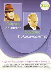 GIORGOS ZABETAS - THANASIS POLYKANDRIOTIS / MEGALOI DIMIOURGOI DIAHRONIKES EPITYHIES (2CD)