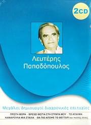 LEYTERIS PAPADOPOULOS / <br>MEGALOI DIMIOURGOI DIAHRONIKES EPITYHIES (2CD)