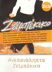 ΖΕΙΜΠΕΚΙΚΟ - 24 ΑΝΕΠΑΝΑΛΗΠΤΑ ΖΕΙΜΠΕΚΙΚΑ - (VARIOUS) (2 CD)