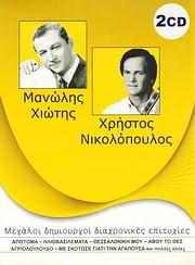 MANOLIS HIOTIS - HRISTOS NIKOLOPOULOS / MEGALOI DIMIOURGOI DIAHRONIKES EPITYHIES (2CD)