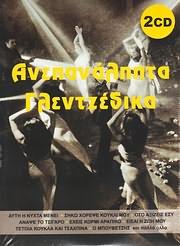 ΑΝΕΠΑΝΑΛΗΠΤΑ ΓΛΕΝΤΖΕΔΙΚΑ - (VARIOUS) (2 CD)