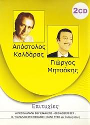 APOSTOLOS KALDARAS - GIORGOS MITSAKIS / EPITYHIES - 24 MEGALA TRAGOUDIA (2CD)