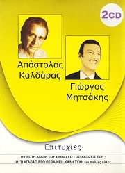 CD Image for ΑΠΟΣΤΟΛΟΣ ΚΑΛΔΑΡΑΣ - ΓΙΩΡΓΟΣ ΜΗΤΣΑΚΗΣ / ΕΠΙΤΥΧΙΕΣ - 24 ΜΕΓΑΛΑ ΤΡΑΓΟΥΔΙΑ (2CD)