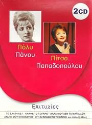 CD image POLY PANOU - PITSA PAPADOPOULOU / EPITYHIES - 28 MEGALA TRAGOUDIA (2CD)