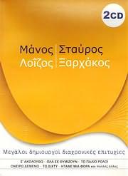 CD image for MANOS LOIZOS - STAYROS XARHAKOS / MEGALOI DIMIOURGOI DIAHRONIKES EPITYHIES (2CD)