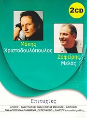 ΜΑΚΗΣ ΧΡΙΣΤΟΔΟΥΛΟΠΟΥΛΟΣ - ΖΑΦΕΙΡΗΣ ΜΕΛΑΣ / ΕΠΙΤΥΧΙΕΣ - 24 ΜΕΓΑΛΑ ΤΡΑΓΟΥΔΙΑ (2CD)