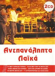 CD Image for ΑΝΕΠΑΝΑΛΗΠΤΑ ΛΑΙΚΑ - (VARIOUS) (2 CD)
