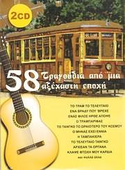 CD image 58 ΤΡΑΓΟΥΔΙΑ ΑΠΟ ΜΙΑ ΑΞΕΧΑΣΤΗ ΕΠΟΧΗ - (VARIOUS) (2 CD)