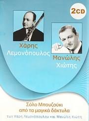 CD Image for HARIS LEMONOPOULOS - MANOLIS HIOTIS / SOLO BOUZOUKI APO TA MAGIKA DAHTYLA (2CD)
