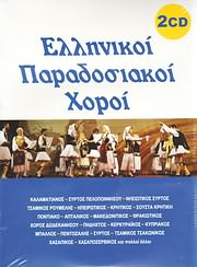 CD image for ELLINIKOI PARADOSIAKOI HOROI - (VARIOUS) (2 CD)