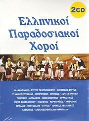 CD Image for ΕΛΛΗΝΙΚΟΙ ΠΑΡΑΔΟΣΙΑΚΟΙ ΧΟΡΟΙ - (VARIOUS) (2 CD)