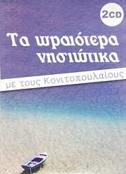 CD Image for ΝΗΣΙΩΤΙΚΑ / ΤΑ ΩΡΑΙΟΤΕΡΑ ΝΗΣΙΩΤΙΚΑ ΜΕ ΤΟΥΣ ΚΟΝΙΤΟΠΟΥΛΑΙΟΥΣ (2CD)