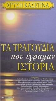 CD image for HRYSI KASETINA / TA TRAGOUDIA POU EGRAPSAN ISTORIA (4CD)