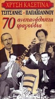 CD image for HRYSI KASETINA / 70 ANEPANALIPTA TRAGOUDIA (V. TSITSANIS - G. PAPAIOANNOU) (4CD)