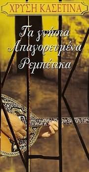 HRYSI KASETINA / <br>TA GNISIA APAGOREYMENA REBETIKA (4CD)