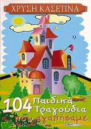 CD image for PAIDIKA / HRYSI KASETINA - 104 PAIDIKA TRAGOUDIA POU AGAPISAPE (4CD)