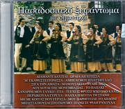 CD image for ΠΑΡΑΔΟΣΙΑΚΟ ΞΕΦΑΝΤΩΜΑ ΜΕ ΔΗΜΟΤΙΚΑ - (ΔΙΑΦΟΡΟΙ - VARIOUS)