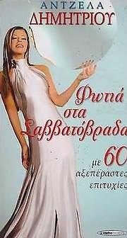 ΑΝΤΖΕΛΑ ΔΗΜΗΤΡΙΟΥ / <br>ΦΩΤΙΑ ΣΤΑ ΣΑΒΒΑΤΟΒΡΑΔΑ - 60 ΑΞΕΠΕΡΑΣΤΕΣ ΕΠΙΤΥΧΙΕΣ (4CD)