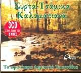 CD image ΣΥΡΤΑ ΤΣΑΜΙΚΑ ΚΑΛΑΜΑΤΙΑΝΑ (3CD)