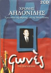 CD image for HRONIS AIDONIDIS / TRAGOUDIA TIS THRAKIS KAI TIS MAKEDONIAS (2CD)