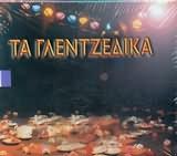 CD image ΤΑ ΓΛΕΝΤΖΕΔΙΚΑ / ΚΑΖΑΝΤΖΙΔΗΣ ΠΑΝΟΥ ΓΚΡΕΥ ΑΓΓΕΛΟΠΟΥΛΟΣ ΠΑΠΑΙΩΑΝΝΟΥ ΜΠΛΑΝΣ ΝΙΚΟΛΑΙΔΗΣ ΚΑΙ ΑΛΛΟΙ (3CD)