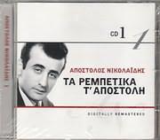 CD image APOSTOLOS NIKOLAIDIS / TA REBETIKA TOU APOSTOLI NO.1 (DIGITALLY REMASTERED)