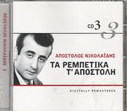 CD Image for APOSTOLOS NIKOLAIDIS / TA REBETIKA TOU APOSTOLI NO.3 (DIGITALLY REMASTERED)