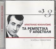 CD image for ΑΠΟΣΤΟΛΟΣ ΝΙΚΟΛΑΙΔΗΣ / ΤΑ ΡΕΜΠΕΤΙΚΑ ΤΟΥ ΑΠΟΣΤΟΛΗ ΝΟ.3 (DIGITALLY REMASTERED)