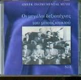 CD image MEGALOI DEXIOTEHNES TOU BOUZOUKIOU N 1 [HIOTIS LEMONOPOULOS POLYKANDRIOTIS TATASOPOULOS MIHALAKIS]