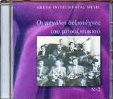 CD image MEGALOI DEXIOTEHNES TOU BOUZOUKIOU N 2 / LEMONOPOULOS TATASOPOULOS MAYROS HIOTIS STAMATIOU SPOROS