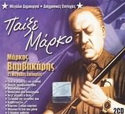 CD image MARKOS VAMVAKARIS / MEGALES EPITYHIES - 21 MEGALES EPITYHIES (2CD)