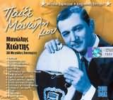 CD image ΜΑΝΩΛΗΣ ΧΙΩΤΗΣ / ΠΑΙΞΕ ΜΑΝΩΛΗ ΜΟΥ - 30 ΜΕΓΑΛΕΣ ΕΠΙΤΥΧΙΕΣ (ΛΙΝΤΑ ΚΑΖΑΝΤΖΙΔΗΣ Κ.Α.) (2CD)