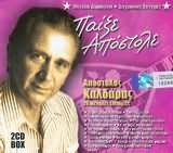 CD image ΑΠΟΣΤΟΛΟΣ ΚΑΛΔΑΡΑΣ / ΠΑΙΞΕ ΑΠΟΣΤΟΛΕ 26 ΜΕΓΑΛΕΣ ΕΠΙΤΥΧΙΕΣ - ΛΥΔΙΑ ΜΑΡΙΝΕΛΛΑ ΝΤΑΛΙΑ ΚΛΠ (2CD)