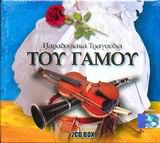 CD image ΠΑΡΑΔΟΣΙΑΚΑ ΤΡΑΓΟΥΔΙΑ ΤΟΥ ΓΑΜΟΥ (2CD)