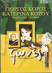 CD Image for ΓΙΩΡΓΟΣ ΚΟΡΟΣ - ΚΑΤΕΡΙΝΑ ΚΟΡΟΥ / ΠΑΡΑΔΟΣΙΑΚΑ ΤΡΑΓΟΥΔΙΑ (2CD)