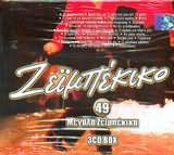 CD image ZEIBEKIKO / 49 MEGALA ZEIBEKIKA (3CD BOX) - (VARIOUS)